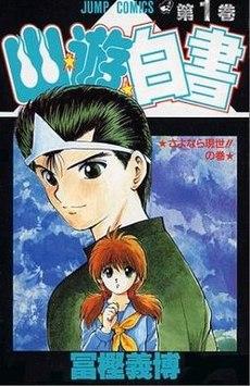 Yu Yu Hakusho To Receive New Anime OVA That Will Adapt ...
