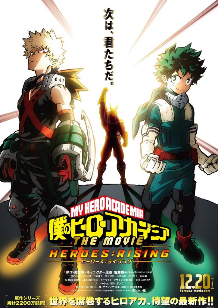 My Hero Academia Heroes Rising Advanced Review Otaku Dome The Latest News In Anime Manga Gaming And More